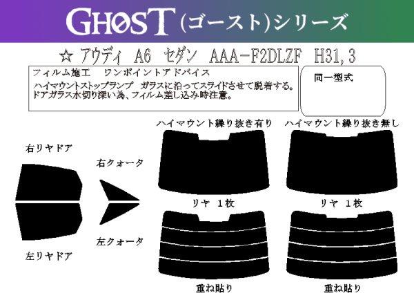画像1: 【ゴーストシリーズ】 A6 セダン 型式: F2DLZF 初度登録年月/初度検査年月: H31/3〜 (1)