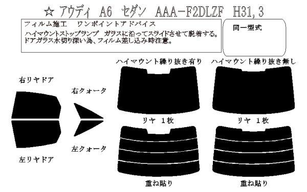 画像1: A6 セダン 型式: F2DLZF 初度登録年月/初度検査年月: H31/3〜 (1)