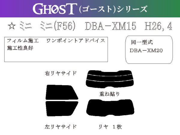 画像1: 【ゴーストシリーズ】 ミニ 3ドア (クーパー) (F56) 型式: XM15/XM20 初度登録年月/初度検査年月: H26/4〜 (1)