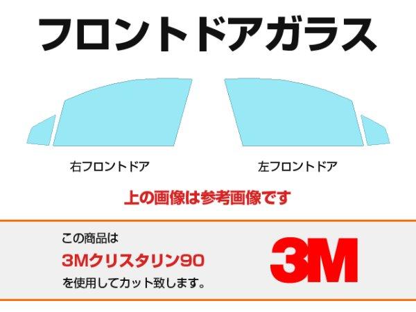 画像1: 3M クリスタリン90 フロントドアガラス用カットフィルム (1)
