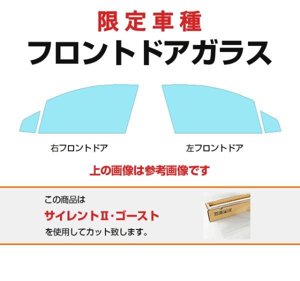 画像1: MINI フロントドアガラス用カットフィルム(フィルム:SILENTII・GHOST(サイレントII・ゴースト)) (1)