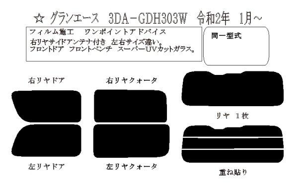 画像1: グランエース 型式: GDH303W 初度登録年月/初度検査年月: R1/12〜 (1)