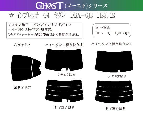 画像1: 【ゴーストシリーズ】 インプレッサG4 (セダン) 型式: GJ2/GJ3/GJ6/GJ7 初度登録年月/初度検査年月: H23/12〜H28/10 (1)