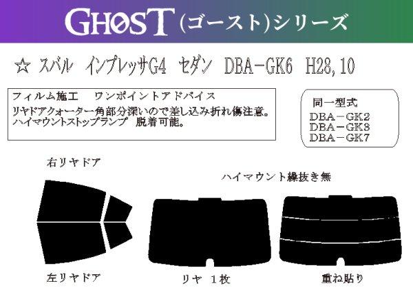 画像1: 【ゴーストシリーズ】 インプレッサ G4 (セダン) 型式: GK2/GK3/GK6/GK7 初度登録年月/初度検査年月: H28/10〜 (1)