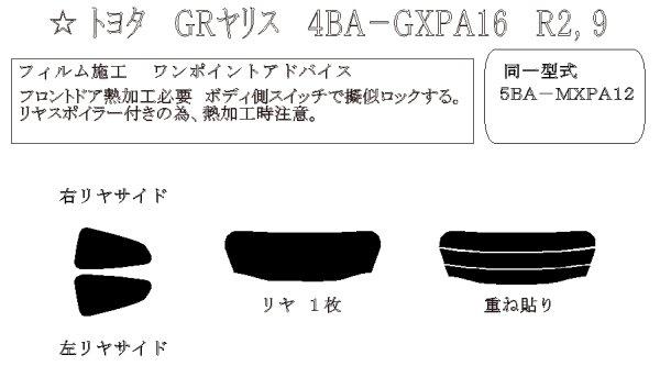 画像1: GRヤリス    型式:GXPA16/MXPA12  初度登録年月/初度検査年月: R2/9〜 (1)