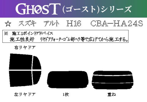 画像1: 【ゴーストシリーズ】 アルト 5ドア 型式: HA24S/HA24V 初度登録年月/初度検査年月: H16/9〜H21/12 (1)