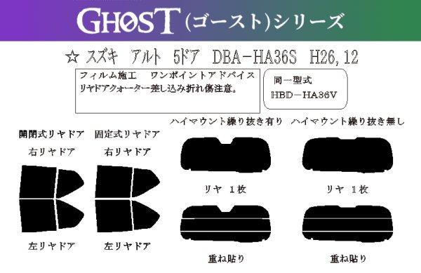 画像1: 【ゴーストシリーズ】 アルト 5ドア 型式: HA36S/HA36V 初度検査年月/初度検査年月: H26/12〜 (1)