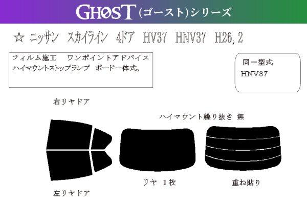 画像1: 【ゴーストシリーズ】 スカイライン セダン 型式: HV37/HNV37/ZV37/YV37 初度登録年月/初度検査年月: H26/2〜 (1)