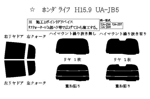 画像1: ライフ 型式: JB5/JB6/JB7/JB8 初度登録年月/初度検査年月: H15/9〜H20/11 (1)