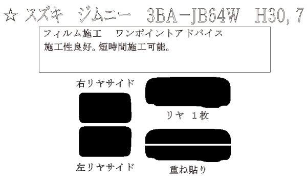 画像1: ジムニー (シエラ) 型式: JB64W/JB74W 初度登録年月/初度検査年月: H30/7〜 (1)