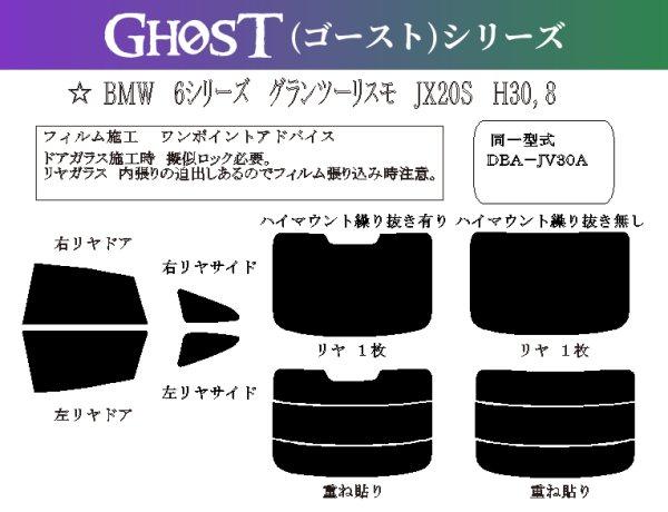 画像1: 【ゴーストシリーズ】 6シリーズ グランツーリスモ (G32) 型式: JX20S/JV30A 初度登録年月/初度検査年月: H30/8〜 (1)