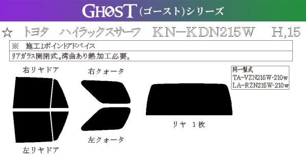 画像1: 【ゴーストシリーズ】 ハイラックス サーフ 型式: KDN215W/VZN215W/VZN210W/RZN215W/RZN210W/TRN215W/TRN210W/GRN215W 初度登録年月/初度検査年月: H14/11〜H21/7 (1)
