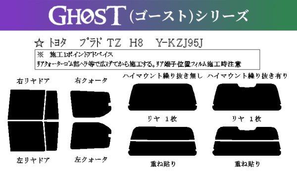 画像1: 【ゴーストシリーズ】 プラド 5ドア 型式: KDJ95W/VZJ95W/KZJ95W/RZJ95W 初度登録年月/初度検査年月: H8/5〜H14/10 (1)