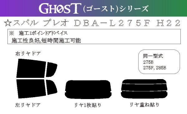 画像1: 【ゴーストシリーズ】 プレオ 型式: L275F/L285F 初度登録年月/初度検査年月: H22/4〜H30/3 (1)