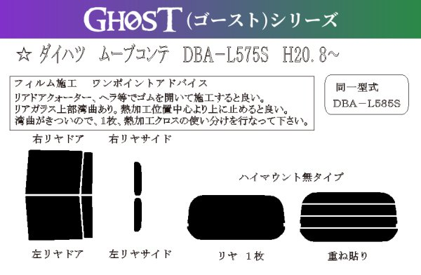 画像1: 【ゴーストシリーズ】 ムーブ コンテ 型式: L575S/L585S 初度登録年月/初度検査年月: H20/8〜 (1)