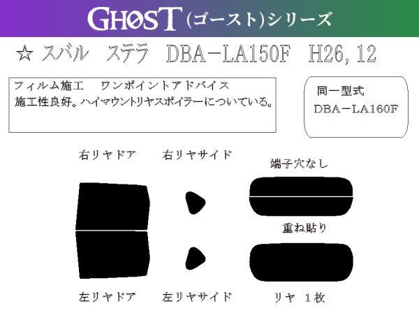 画像1: 【ゴーストシリーズ】 ステラ 型式: LA150F/LA160F 初度登録年月/初度検査年月: H26/12〜 (1)