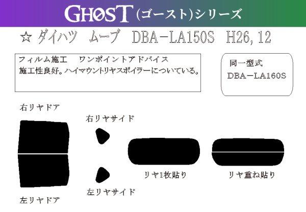 画像1: 【ゴーストシリーズ】 ムーブ 型式: LA150S/LA160S 初度検査年月/初度検査年月: H26/12〜 (1)
