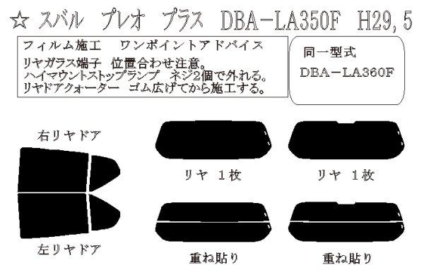 画像1: プレオ プラス 型式: LA350F/LA360F 初度登録年月/初度検査年月: H29/5〜 (1)