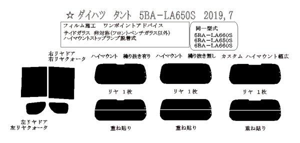 画像1: タント 型式: LA650S/LA660S 初度登録年月/初度検査年月: R1/7〜 (1)