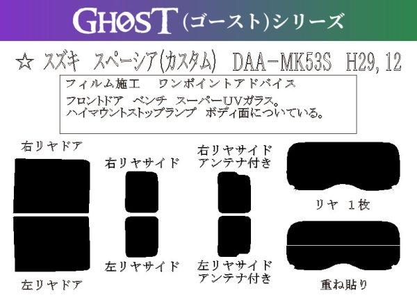 画像1: 【ゴーストシリーズ】 スペーシア (カスタム) 型式: MK53S 初度登録年月/初度検査年月: H29/12〜 (1)