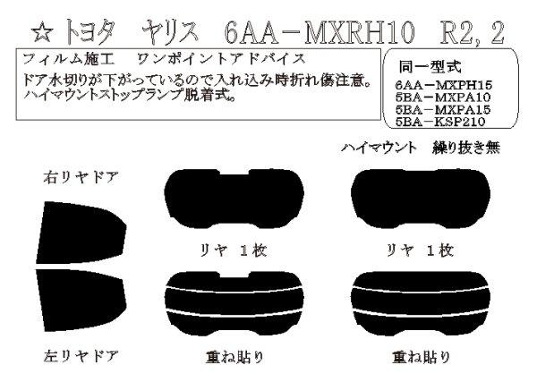 画像1: ヤリス 型式: MXPH10/MXPH15/MXPA10/KSP210 初度登録年月/初度検査年月: R2/2〜MCまで (1)