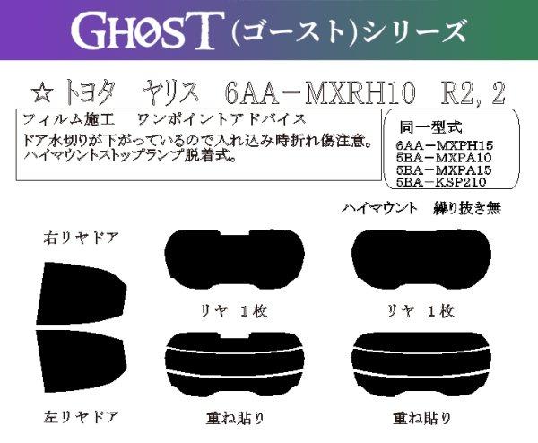 画像1: 【ゴーストシリーズ】 ヤリス 型式: MXPH10/MXPH15/MXPA10/KSP210 初度登録年月/初度検査年月: R2/2〜MCまで (1)