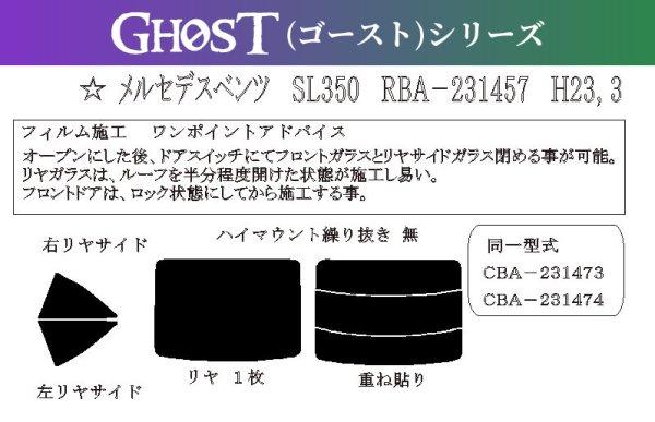 画像1: 【ゴーストシリーズ】 SLクラス クーペ 型式: 231457/231473/231474 初度登録年月/初度検査年月: H24/3〜 (1)