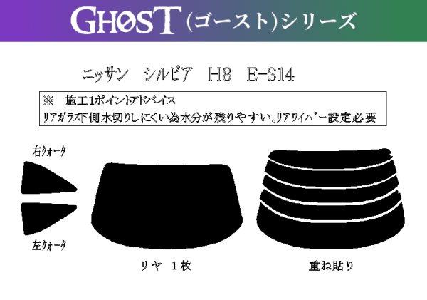 画像1: 【ゴーストシリーズ】 シルビア 型式: S14 初度登録年月/初度検査年月: H8〜H11 (1)