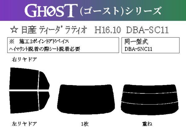 画像1: 【ゴーストシリーズ】 ティーダ ラティオ 型式: SC11/SNC11 初度登録年月/初度検査年月: H16/10〜 (1)
