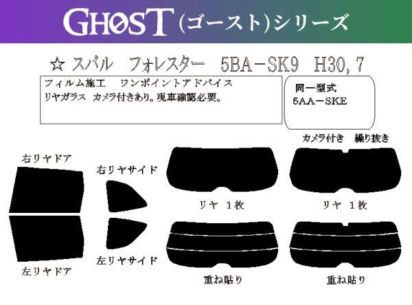 画像1: 【ゴーストシリーズ】 フォレスター 型式: SK9/SKE 初度登録年月/初度検査年月: H30/7〜 (1)