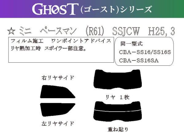 画像1: 【ゴーストシリーズ】 ミニ ペースマン (R61) 型式: SSJCW/SS16/SS16S/SS16SA 初度登録年月/初度検査年月: H25,3〜 (1)