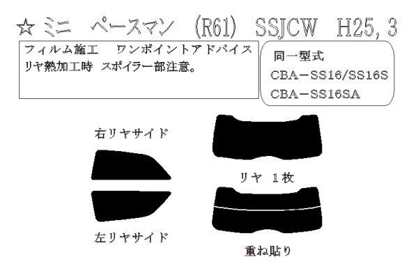 画像1: ミニ ペースマン (R61) 型式: SSJCW/SS16/SS16S/SS16SA 初度登録年月/初度検査年月: H25/3〜H29/1 (1)