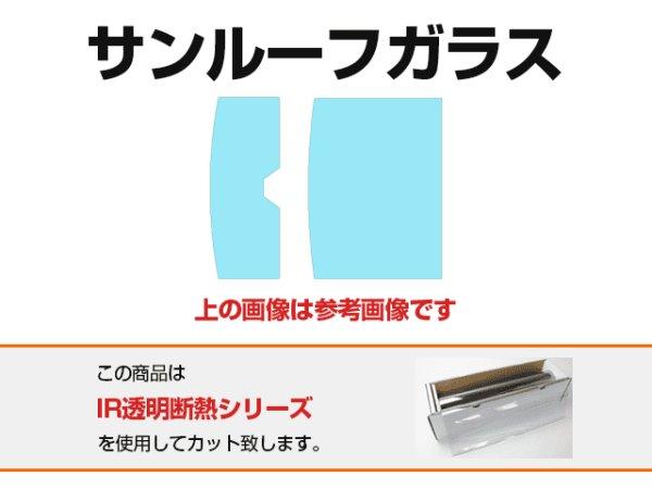 画像1: レクサス サンルーフ用カットフィルム(フィルム:IR透明断熱) (1)