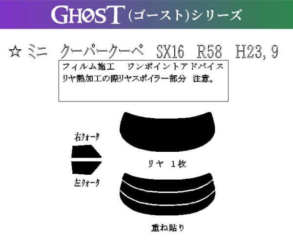 画像1: 【ゴーストシリーズ】 ミニ クーパークーペ (R58) 型式: SX16 初度登録年月/初度検査年月: H23,9〜 (1)