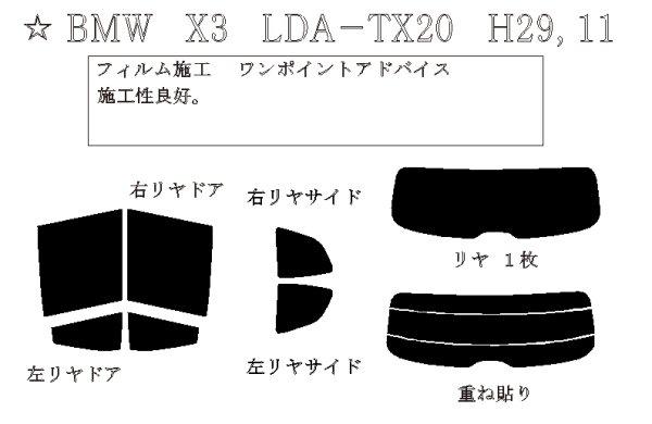 画像1: X3 型式: TX20 初度登録年月/初度検査年月: H29/11〜 (1)