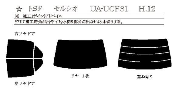 画像1: セルシオ 型式: UCF30/UCF31 初度登録年月/初度検査年月: H12/8〜H18/6 (1)