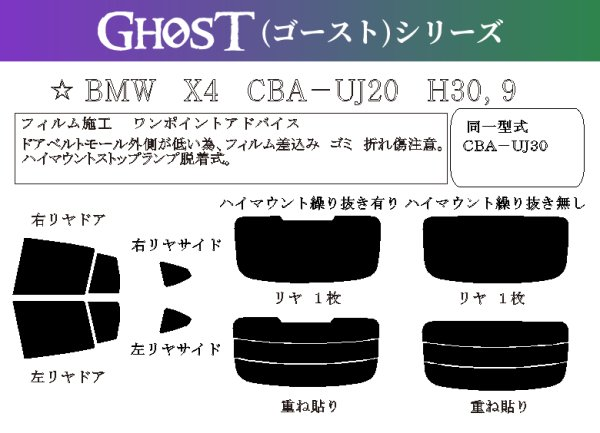 画像1: 【ゴーストシリーズ】 X4 型式: UJ20/UJ30 初度登録年月/初度検査年月: H30/9〜 (1)