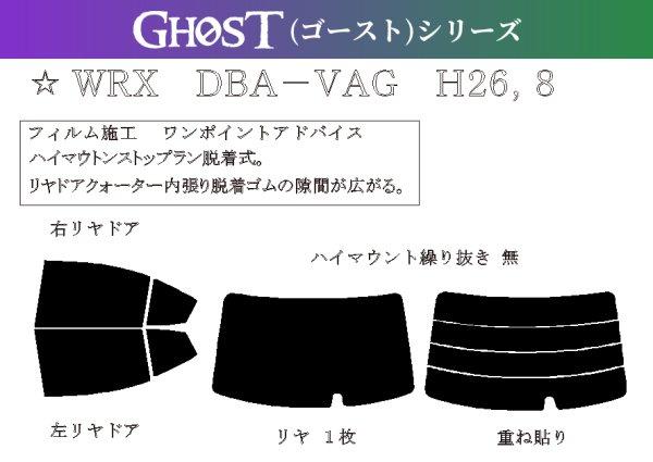 画像1: 【ゴーストシリーズ】 WRX 型式: VAG/VAB 初度登録年月/初度検査年月: H26/8〜 (1)