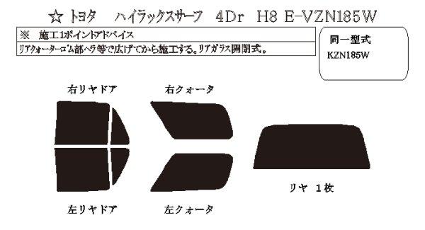 画像1: ハイラックス サーフ 型式: VZN185W/VZN180W/KZN185W/KZN185G/RZN180W/RZN185W 初度登録年月/初度検査年月: H7/12〜H14/11 (1)