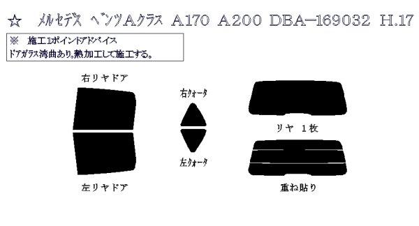 画像1: Aクラス (W169) 型式: 169032/169033/169034 初度登録年月/初度検査年月: H17,2〜H24,12 (1)