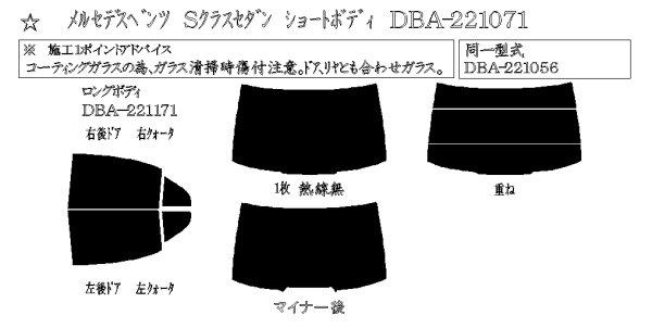 画像1: Sクラス セダン ロング (W221) 型式: 221171/221176/221177/221179221186/221195 初度登録年月/初度検査年月: H17/10〜H25/10 (1)