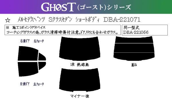 画像1: 【ゴーストシリーズ】 Sクラス セダン (W221) 型式: 221071/221056/221086 初度登録年月/初度検査年月: H17/10〜H25/10 (1)