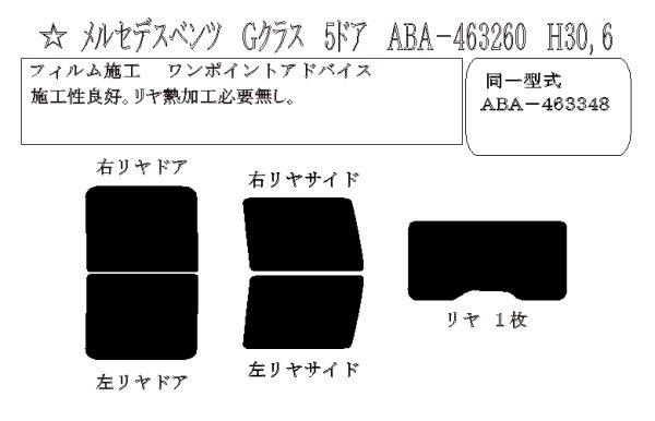 画像1: Gクラス (W464) 型式: 463260/463348 初度登録年月/初度検査年月: H30,6〜 (1)