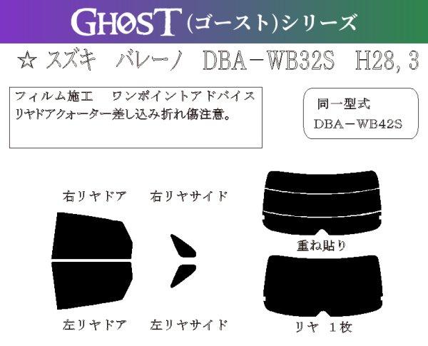 画像1: 【ゴーストシリーズ】 バレーノ 型式: WB32S/WB42S 初度登録年月/初度検査年月: H28/3〜 (1)