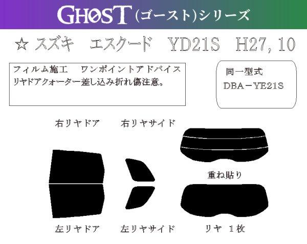画像1: 【ゴーストシリーズ】 エスクード 型式: YD21S/YE21S 初度登録年月/初度検査年月: H27/10〜 (1)