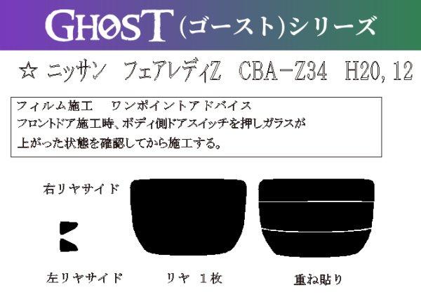 画像1: 【ゴーストシリーズ】 フェアレディZ 型式: Z34 初度登録年月/初度検査年月: H20/12〜 (1)