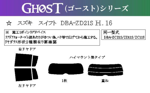 画像1: 【ゴーストシリーズ】 スイフト 5ドア 型式: ZC11S/ZC21S/ZC31S/ZC71S/ZD21S/ZD11S 初度登録年月/初度検査年月: H16/11〜H22/9 (1)