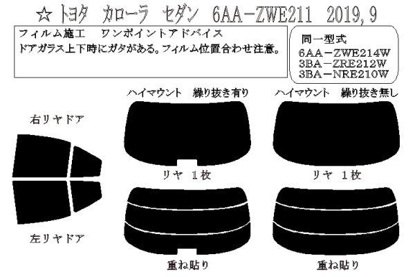 画像1: カローラ セダン 型式: ZWE211/ZWE214W/ZRE212W/NRE210W  初度登録年月/初度検査年月: R1/9〜 (1)