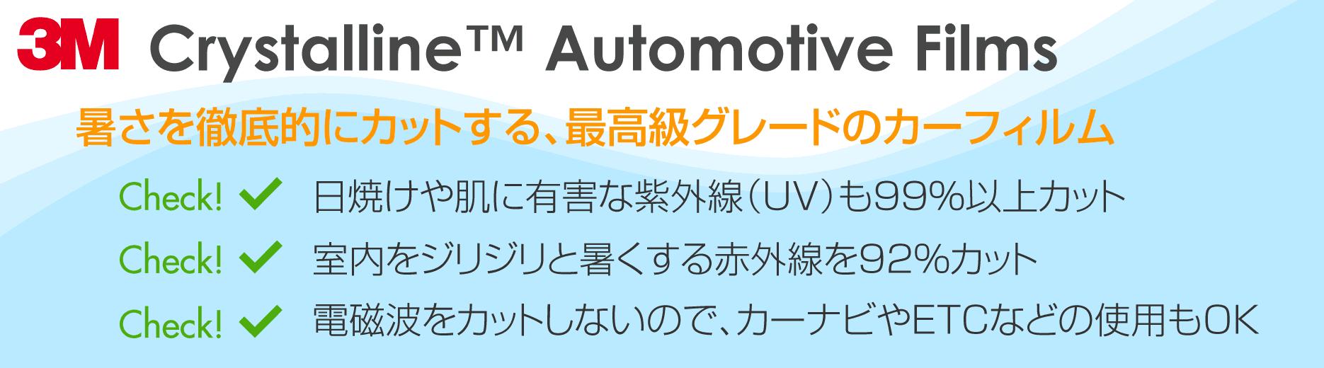 3M クリスタリン90 車種別カット済みカーフィルム