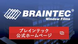 Braintec公式ホームページ